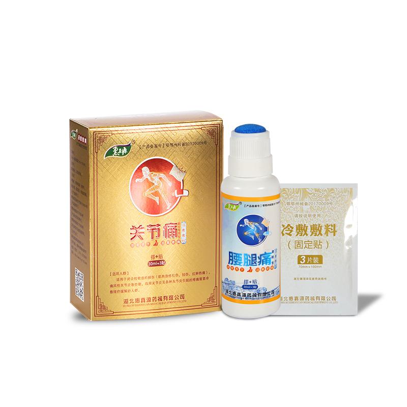 關節痛冷敷敷料30ml(搽+貼)