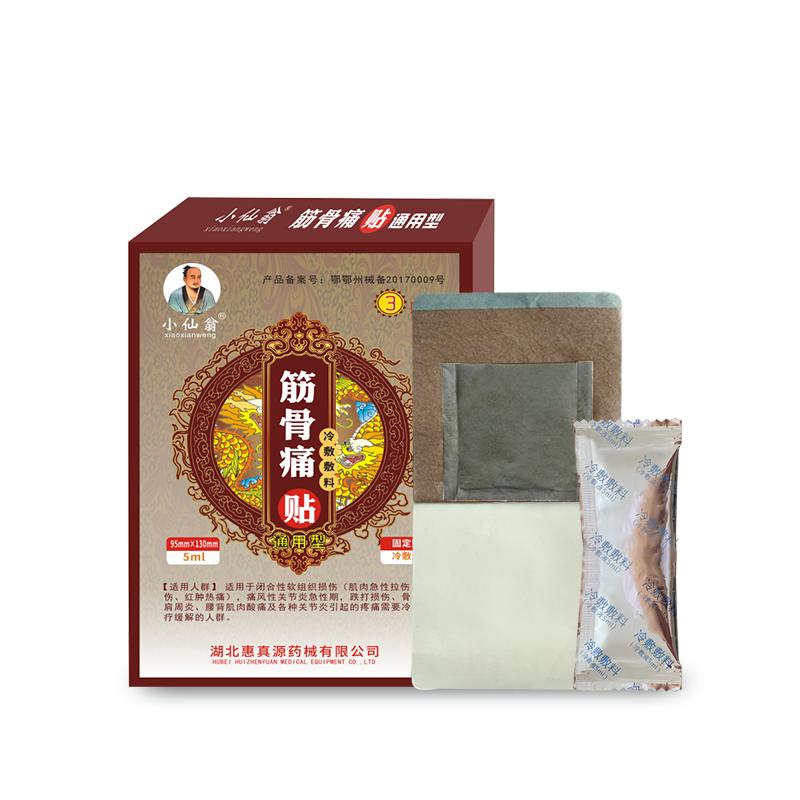 筋骨痛冷敷敷料5ml(敷+貼)